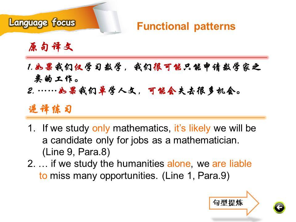 原句译文 逆译练习 Functional patterns 1.如果我们仅学习数学,我们很可能只能申请数学家之类的工作。