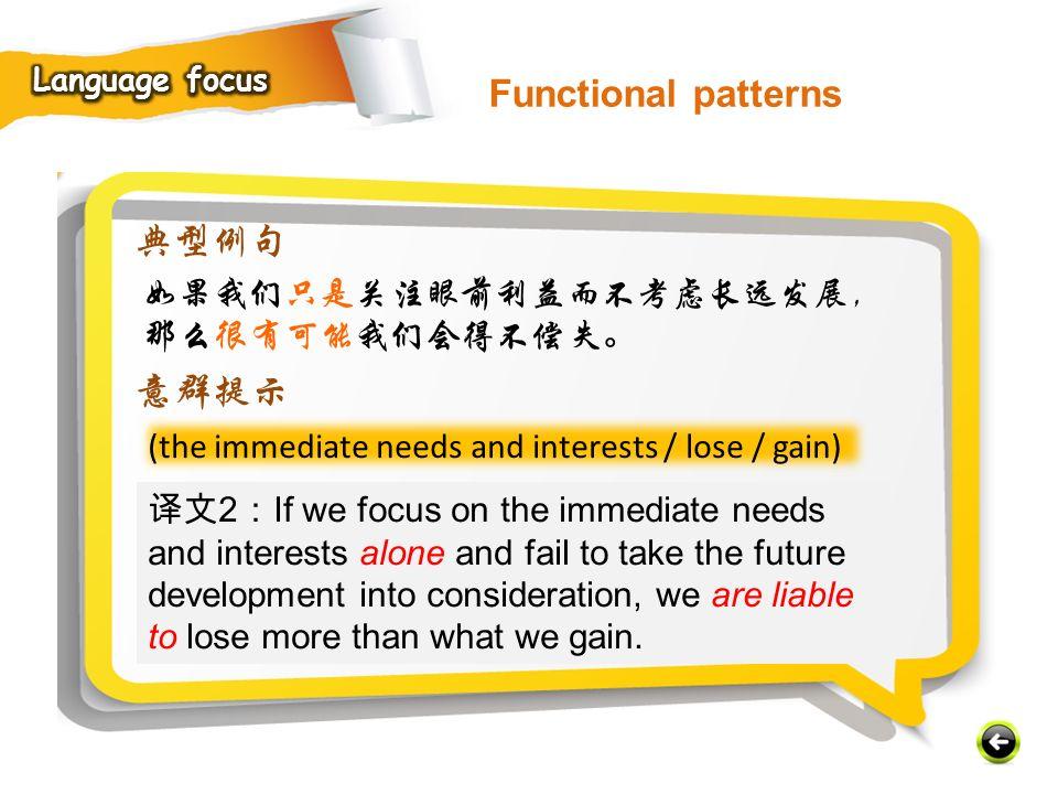 Functional patterns 典型例句 意群提示 如果我们只是关注眼前利益而不考虑长远发展,那么很有可能我们会得不偿失。