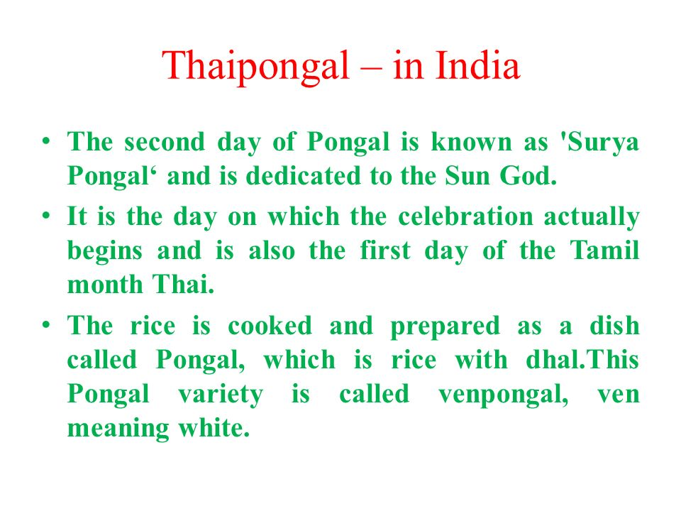 Thaipongal – in India The second day of Pongal is known as Surya Pongal' and is dedicated to the Sun God.