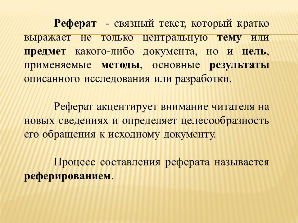 АВТОМАТИЧЕСКОЕ ЧТЕНИЕ ТЕКСТА ppt  22 Реферат связный