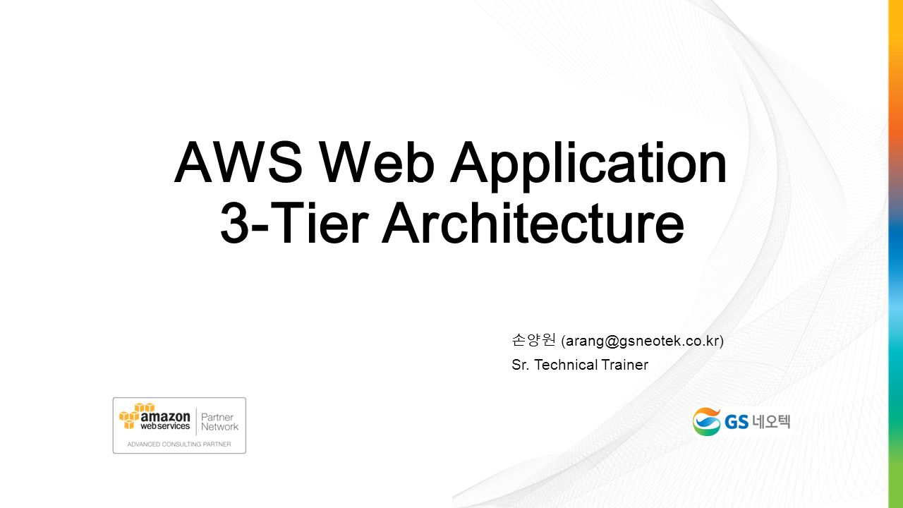 Three tier web application design proposal examples for Architecture 3 tiers d une application web
