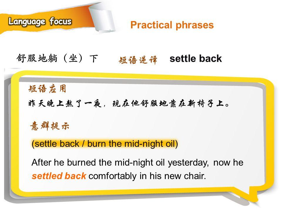 Practical phrases 舒服地躺(坐)下 settle back 短语逆译 短语应用 意群提示