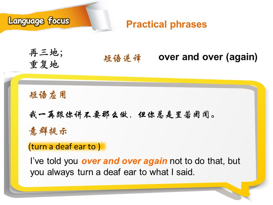 Practical phrases 再三地;重复地 over and over (again) 短语逆译 短语应用 意群提示