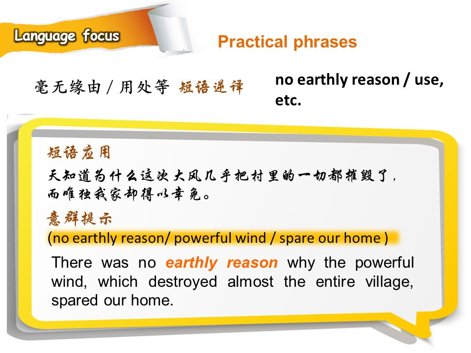 no earthly reason / use, etc. 毫无缘由 / 用处等 短语逆译