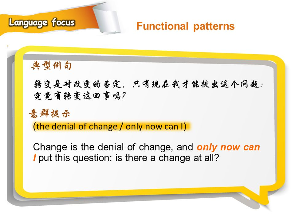 Functional patterns 典型例句 意群提示 转变是对改变的否定,只有现在我才能提出这个问题:究竟有转变这回事吗?