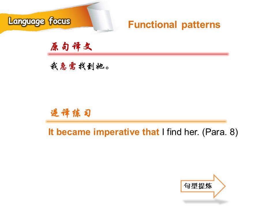 原句译文 逆译练习 Functional patterns 我急需找到她。