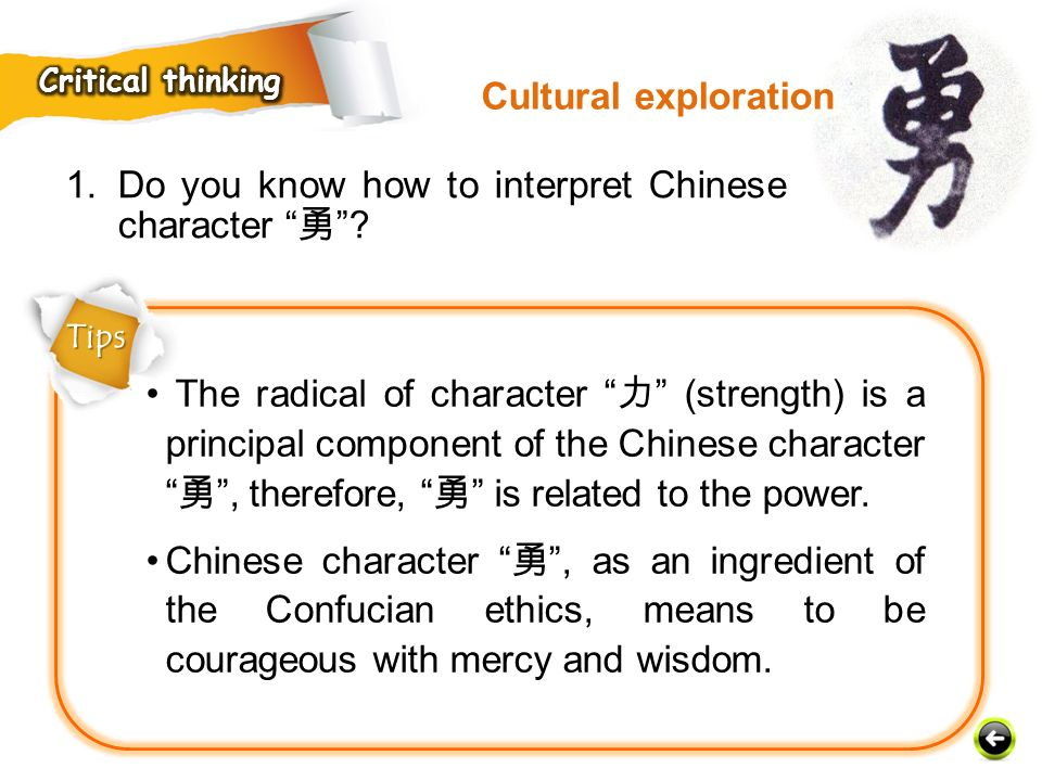 Do you know how to interpret Chinese character 勇