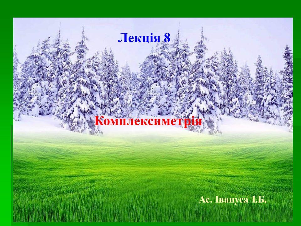 Лекція 8 Комплексиметрія Ас. Івануса І.Б.
