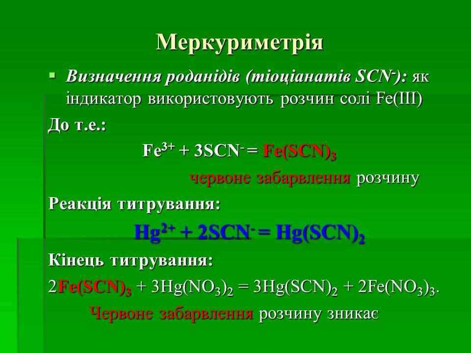 Меркуриметрія Hg2+ + 2SCN- = Hg(SCN)2