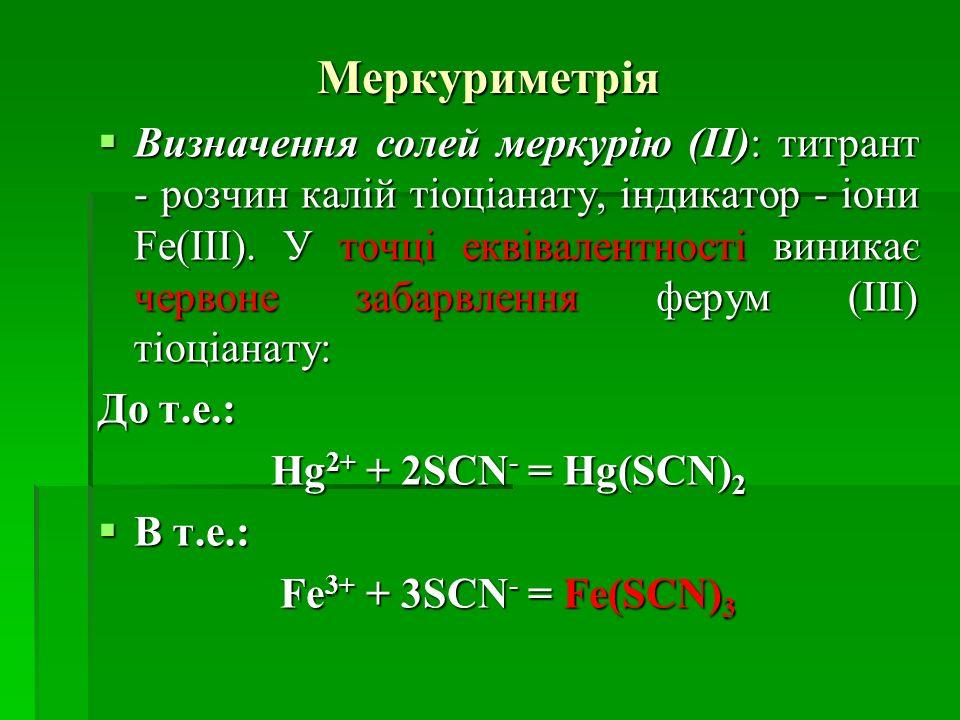 Меркуриметрія