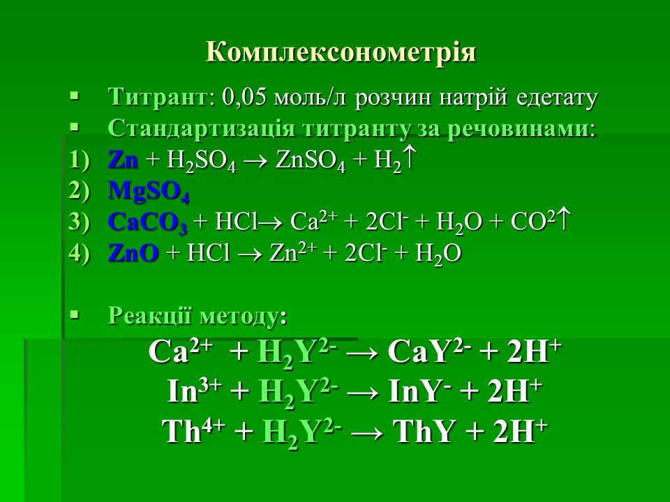Са2+ + H2Y2- → CaY2- + 2H+ In3+ + H2Y2- → InY- + 2H+