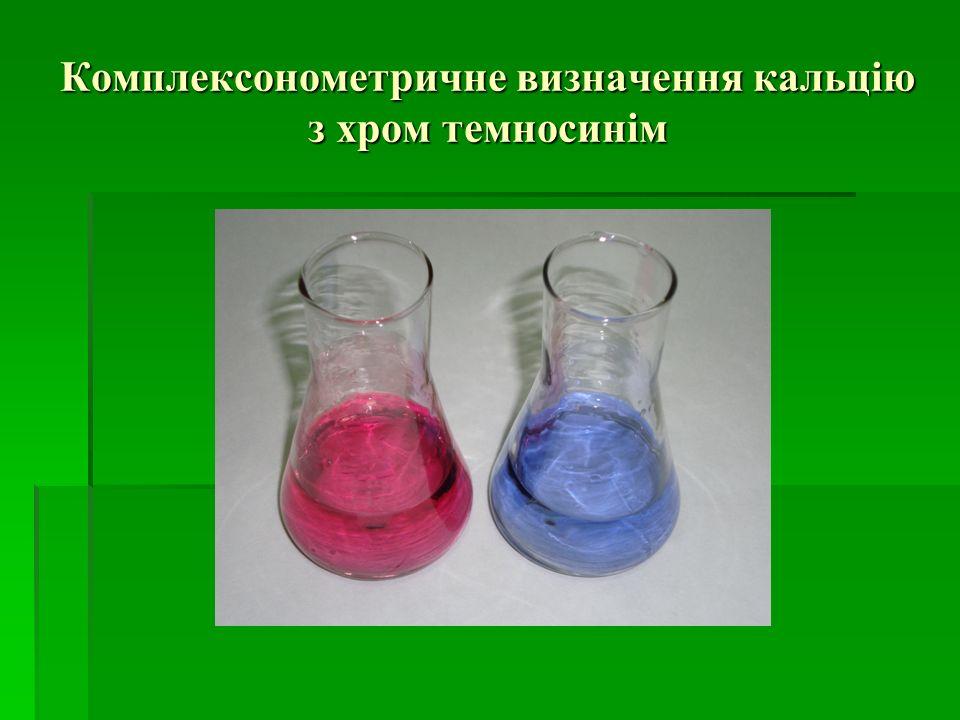 Комплексонометричне визначення кальцію з хром темносинім