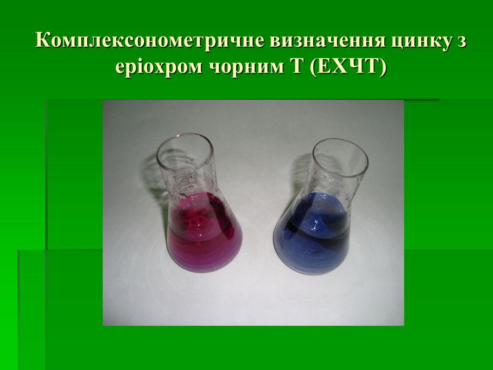 Комплексонометричне визначення цинку з еріохром чорним Т (ЕХЧТ)