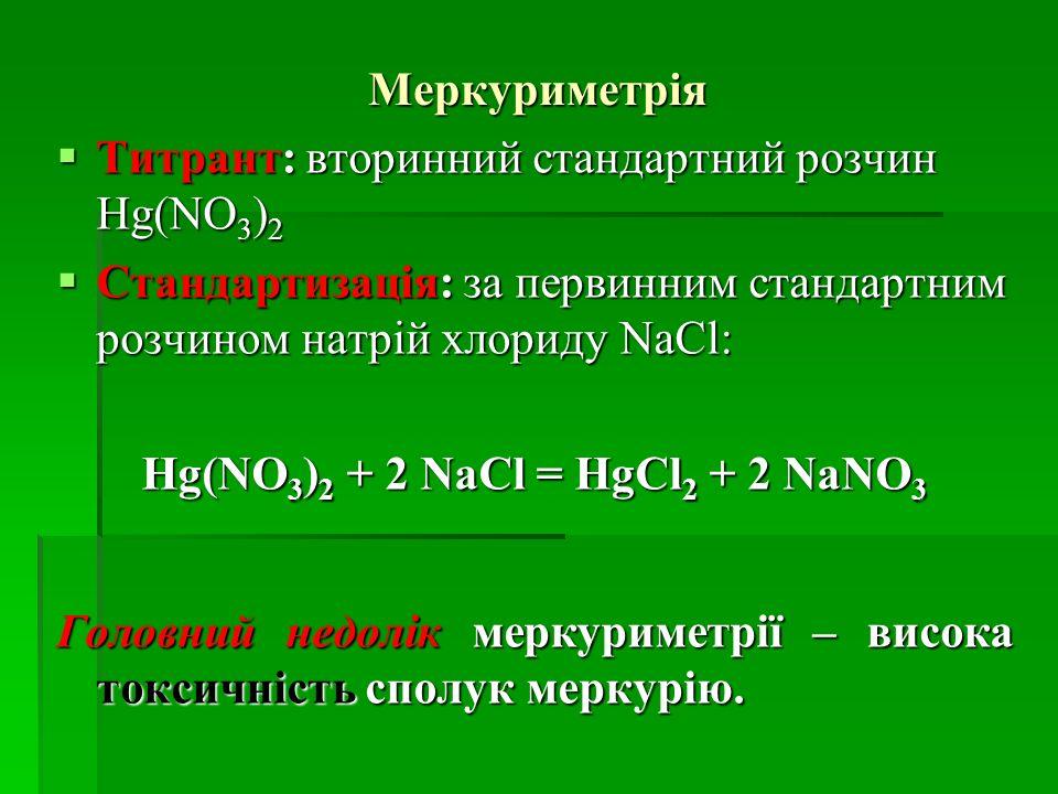 Hg(NO3)2 + 2 NaCl = HgCl2 + 2 NaNO3