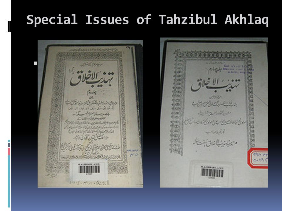 Special Issues of Tahzibul Akhlaq