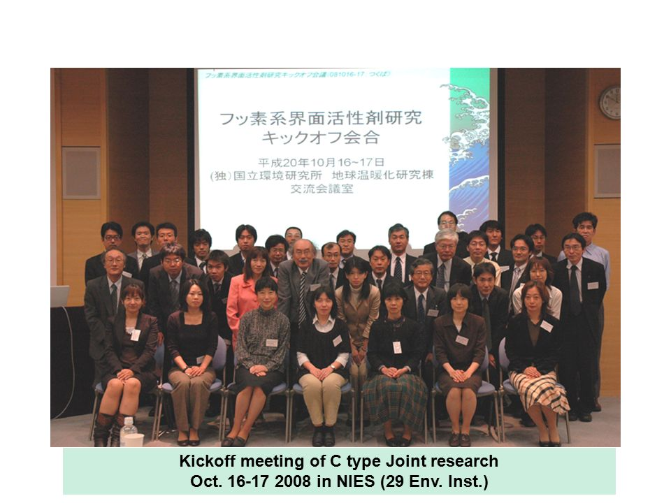 Kickoff meeting of C type Joint research