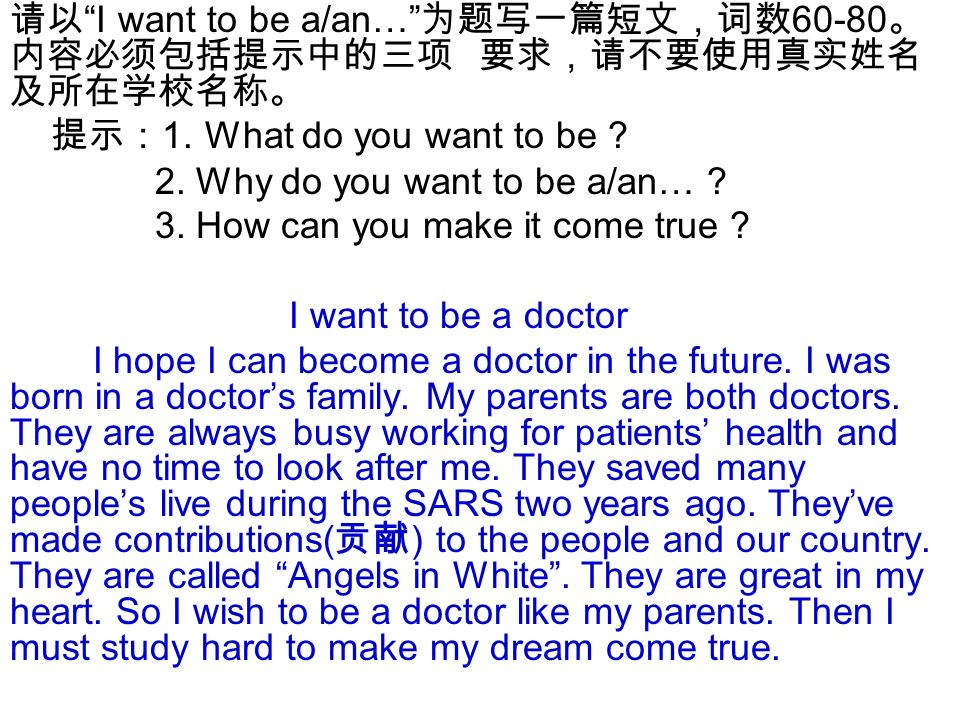 i want to be doctor in future Future doctors was established to offer high school students a bird's eye view of the medical profession the program offers guest speakers from a variety of medical specialties, and includes hands-on activities tied directly to the speakers' specialty this program currently draws its.