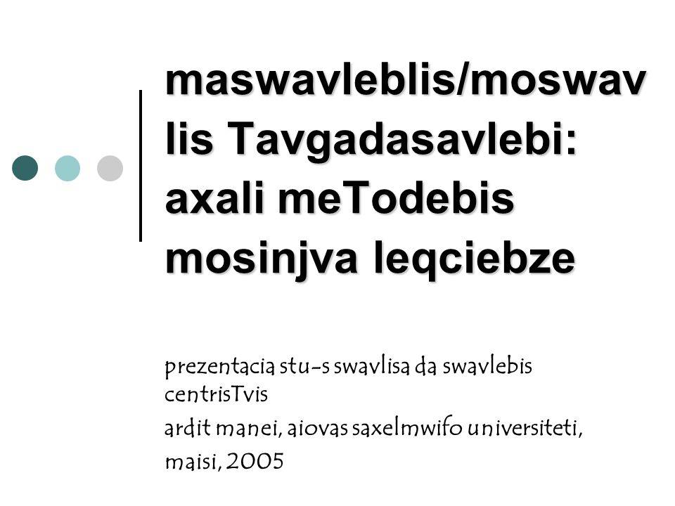 maswavleblis/moswavlis Tavgadasavlebi: axali meTodebis mosinjva leqciebze
