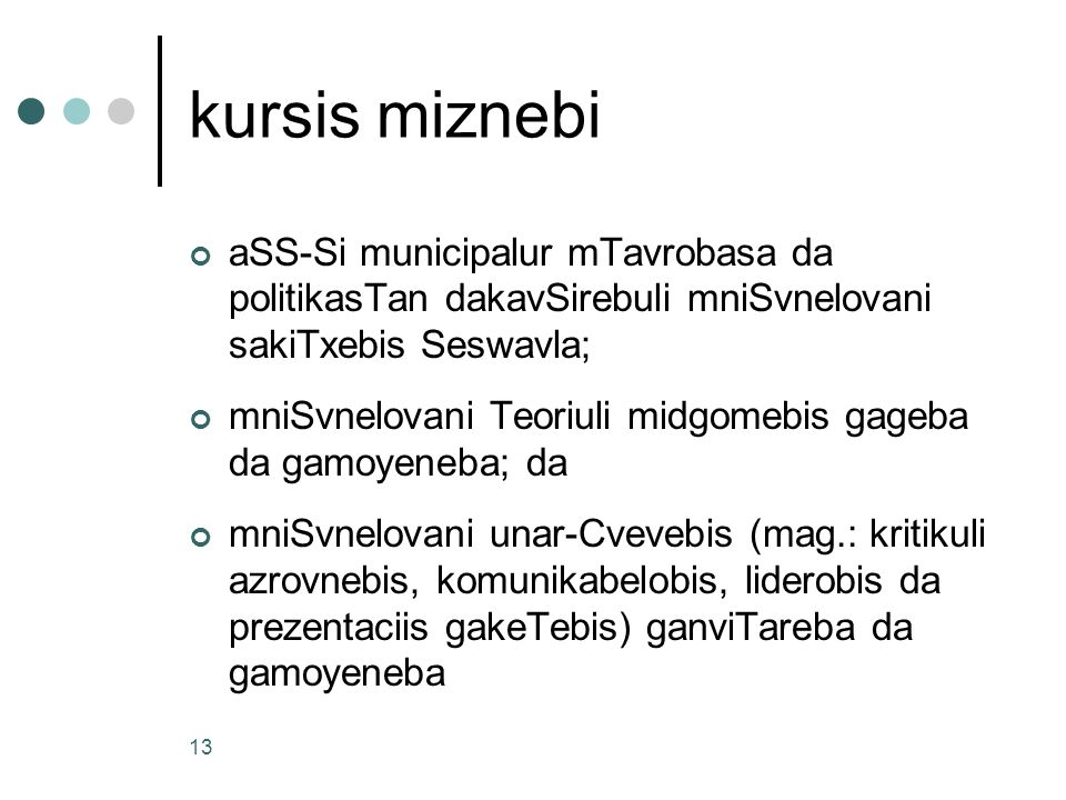 kursis miznebi aSS-Si municipalur mTavrobasa da politikasTan dakavSirebuli mniSvnelovani sakiTxebis Seswavla;