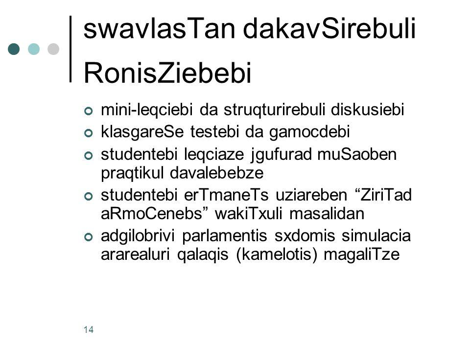 swavlasTan dakavSirebuli RonisZiebebi