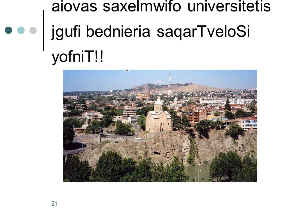 aiovas saxelmwifo universitetis jgufi bednieria saqarTveloSi yofniT!!