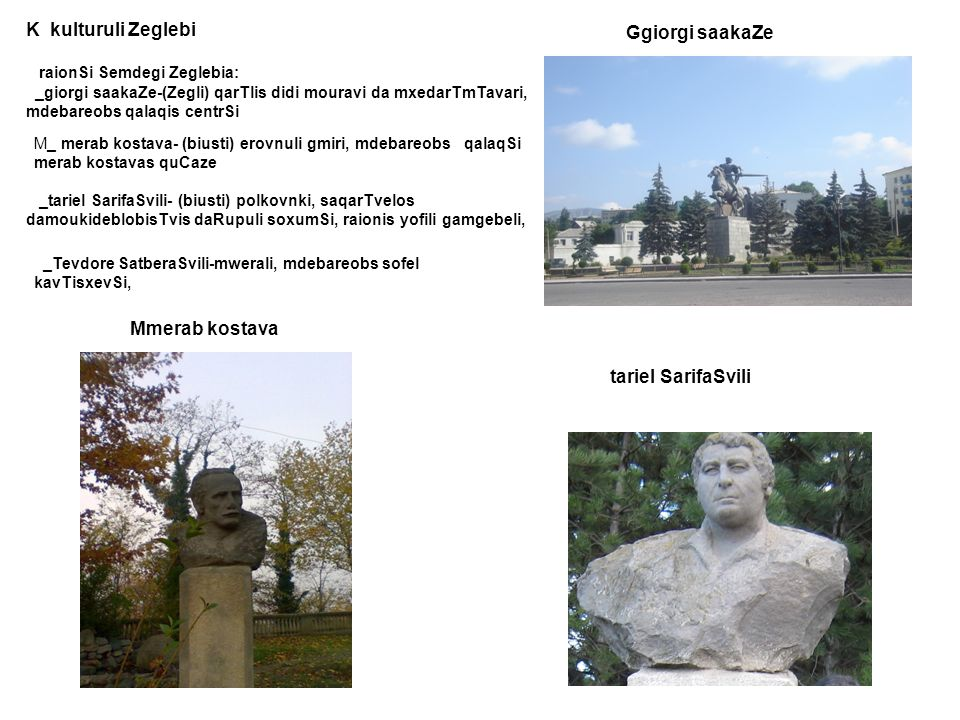 K kulturuli Zeglebi Ggiorgi saakaZe Mmerab kostava tariel SarifaSvili
