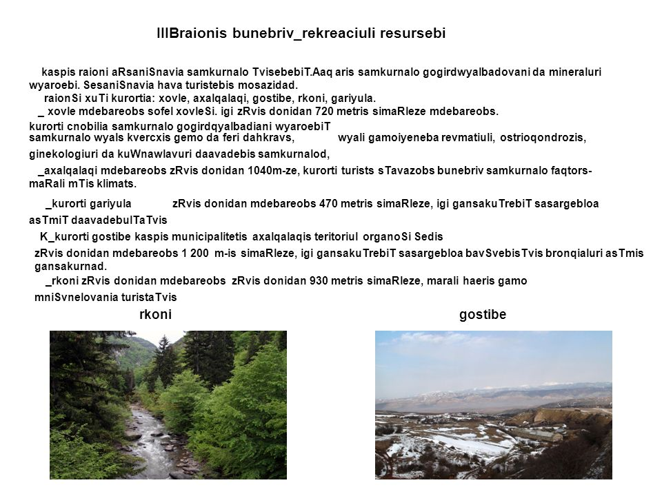 rkoni gostibe IIIBraionis bunebriv_rekreaciuli resursebi