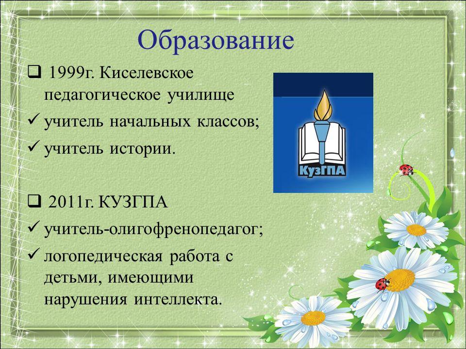 Образование 1999г. Киселевское педагогическое училище