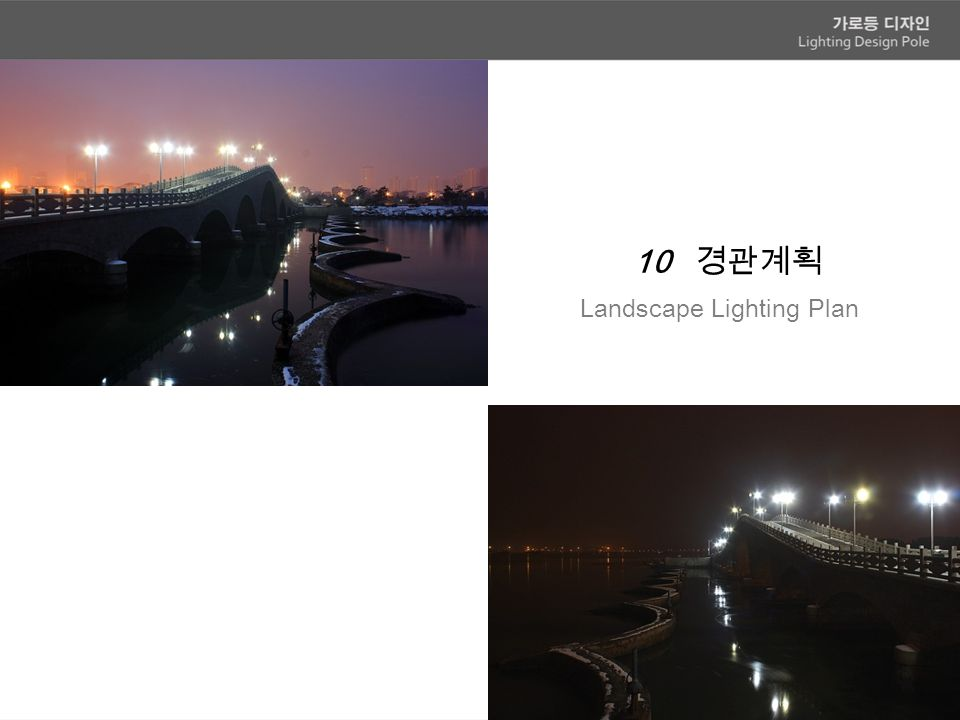 Street light designed by ppt download for Landscape lighting plan