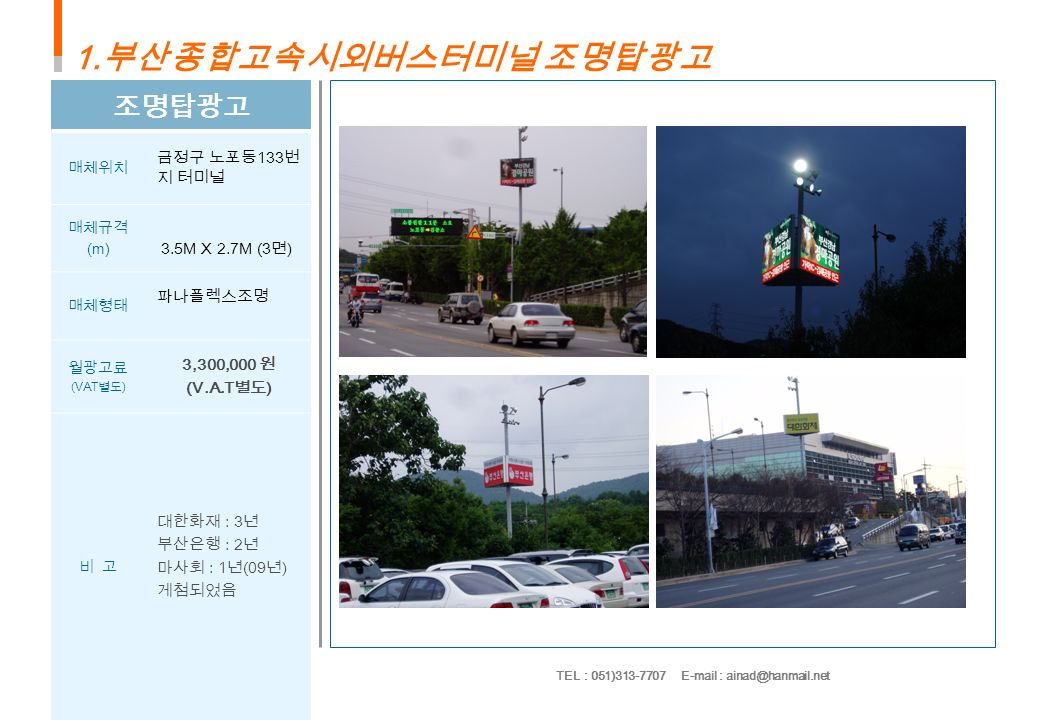 outdoor advertising proposal