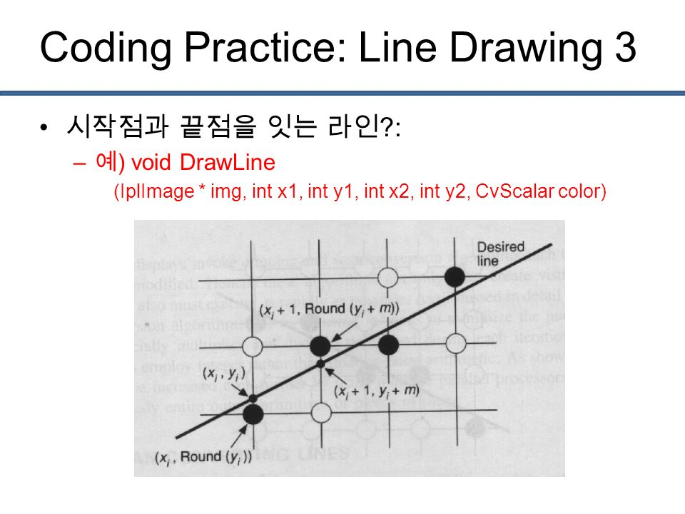 Drawing Smooth Lines Quiz : Multimedia programming 점 선 면 ppt video online download
