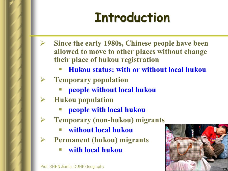 "an introduction to the hukou reform in a changing china People's republic of china hukou  of the hukou system 1992 saw the introduction of the ""blue stamp hukou  hukou reform is changing the makeup."