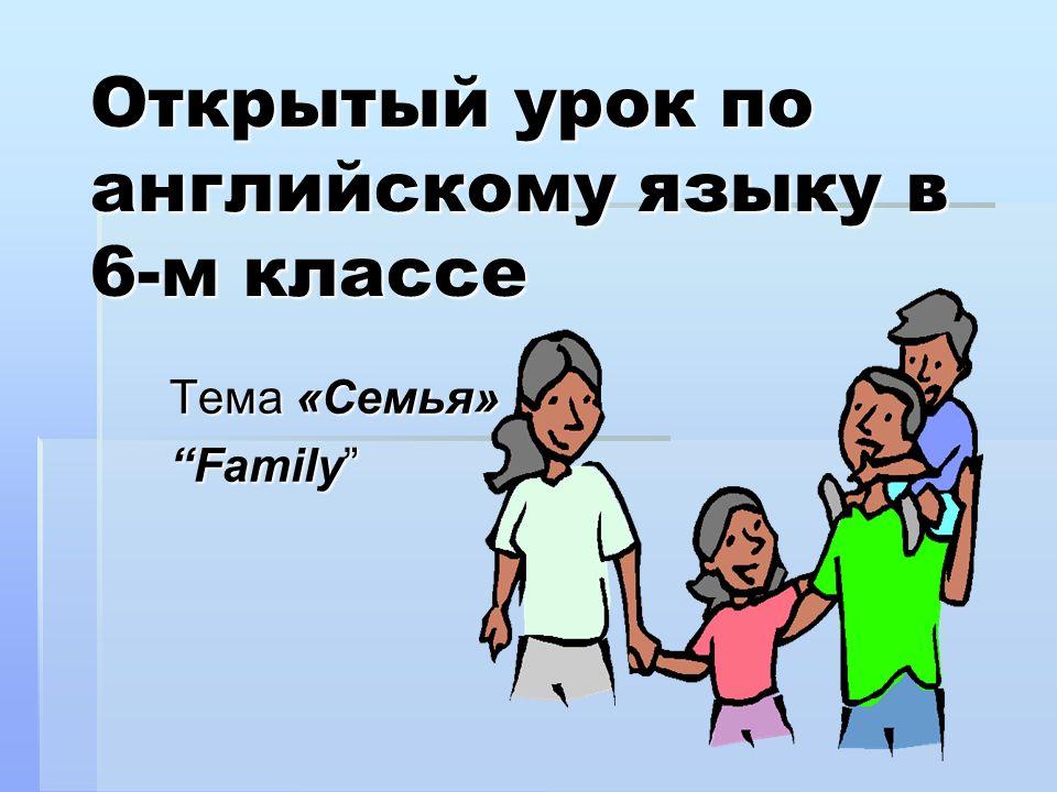 Открытый урок семья 6 класс