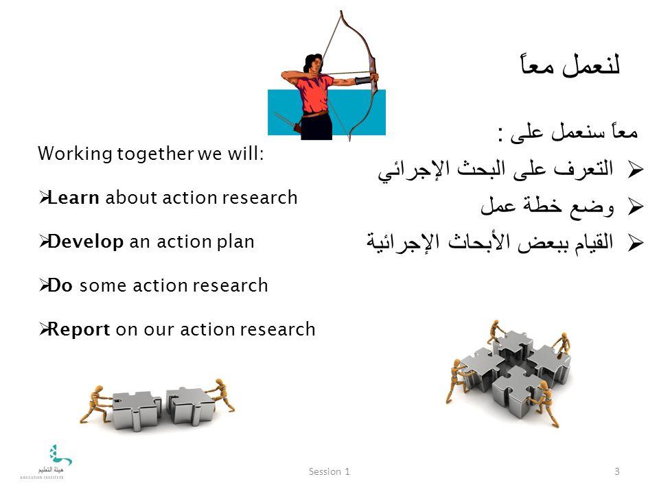 Design Classroom Action Research ~ البحث الإجرائي action research ppt download