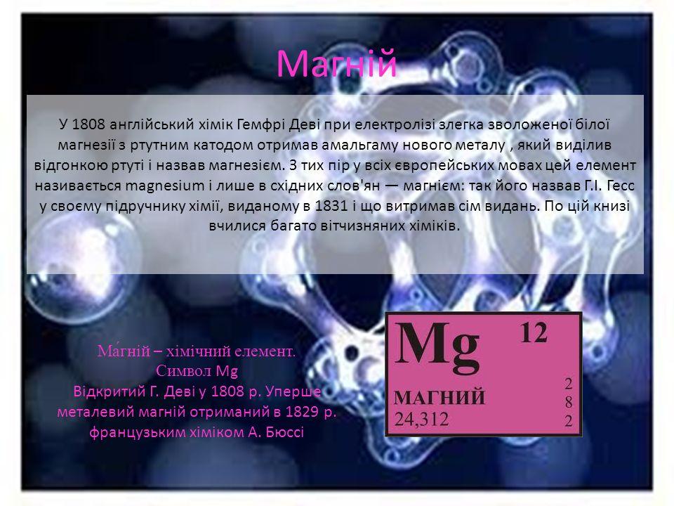Ма́гній – хімічний елемент.