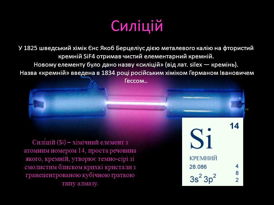 Новому елементу було дано назву «силіцій» (від лат. silex — кремінь).