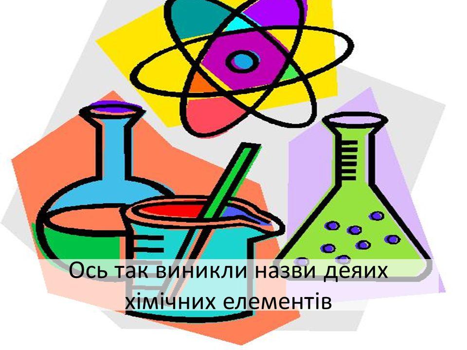 Ось так виникли назви деяих хімічних елементів
