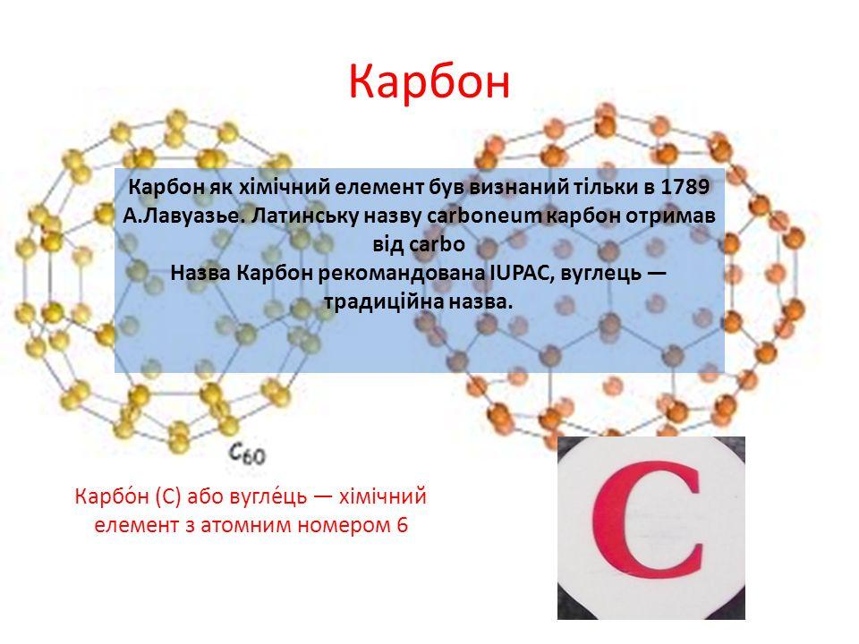 Назва Карбон рекомандована IUPAC, вуглець — традиційна назва.