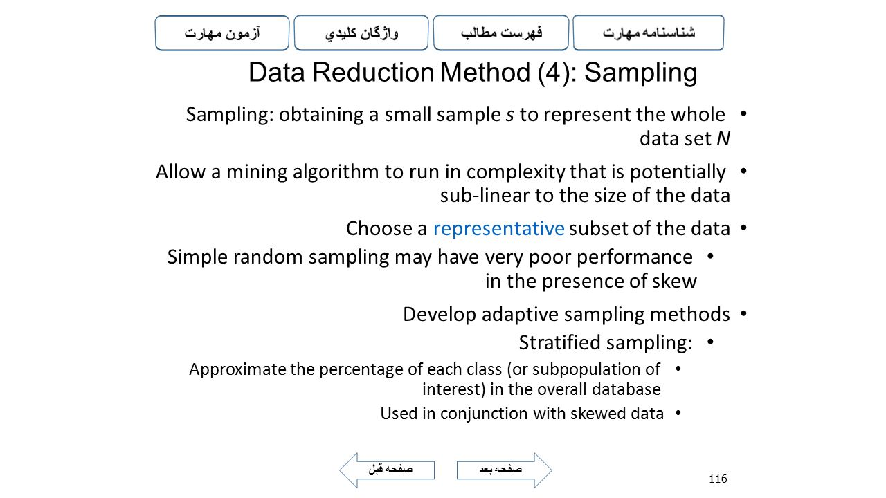 Data Reduction Method (4): Sampling
