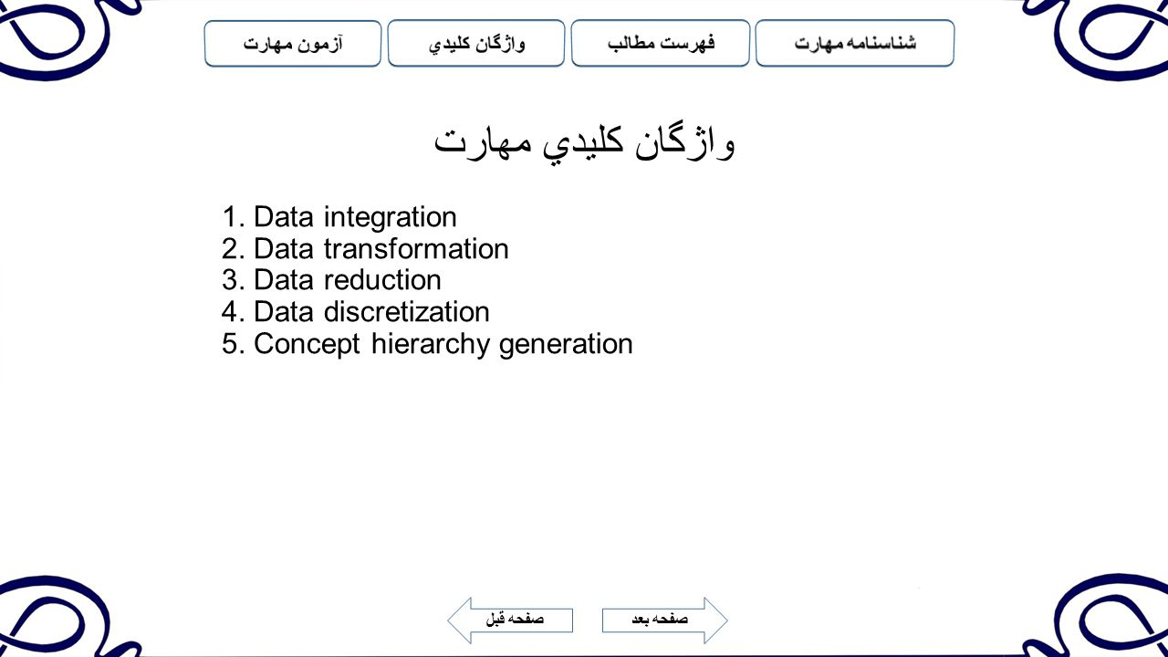 واژگان کليدي مهارت 1. Data integration 2. Data transformation 3.
