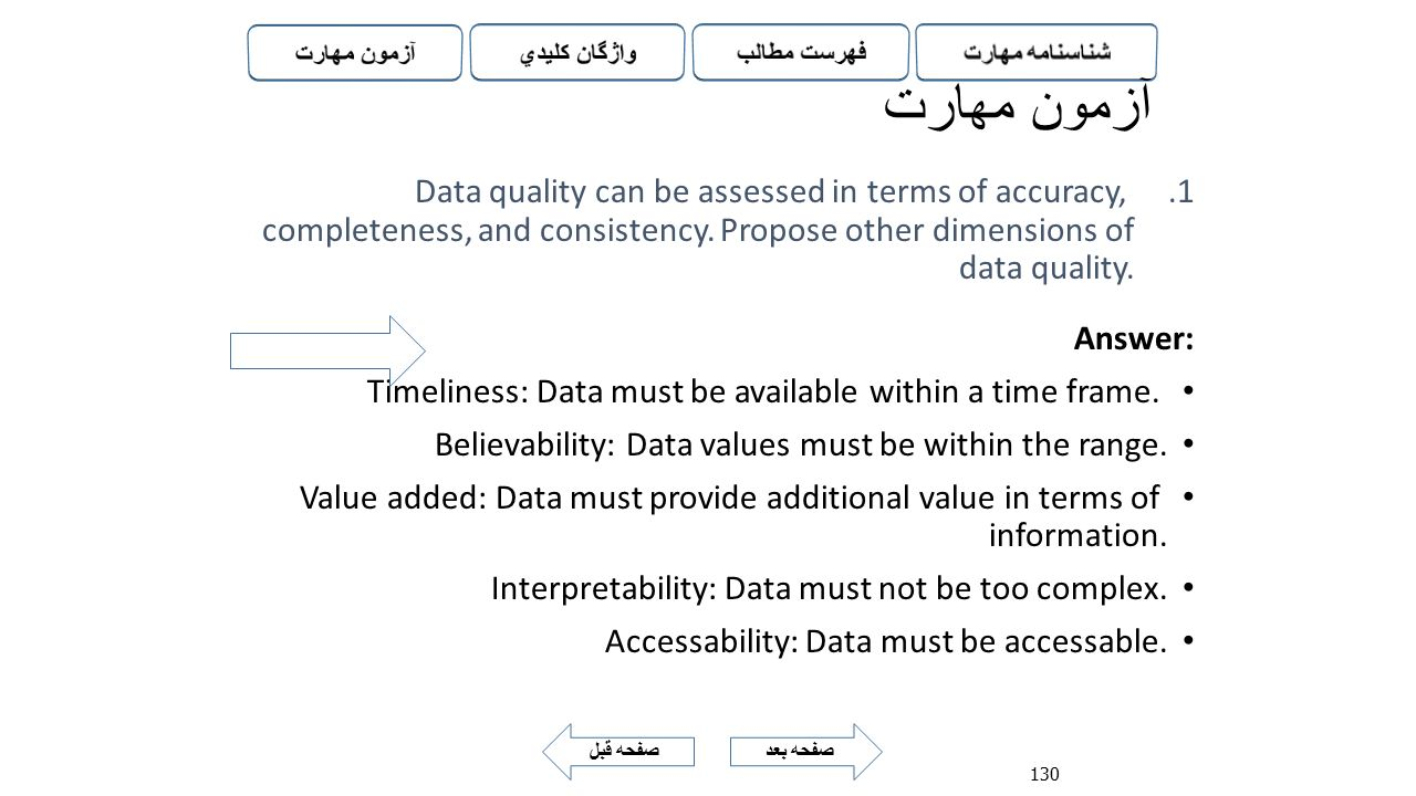 آزمون مهارت Data quality can be assessed in terms of accuracy, completeness, and consistency. Propose other dimensions of data quality.