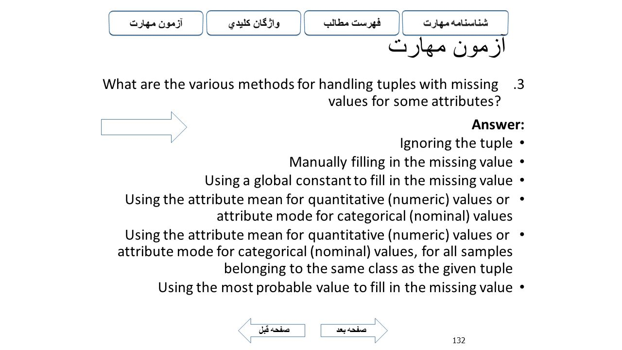 آزمون مهارت What are the various methods for handling tuples with missing values for some attributes