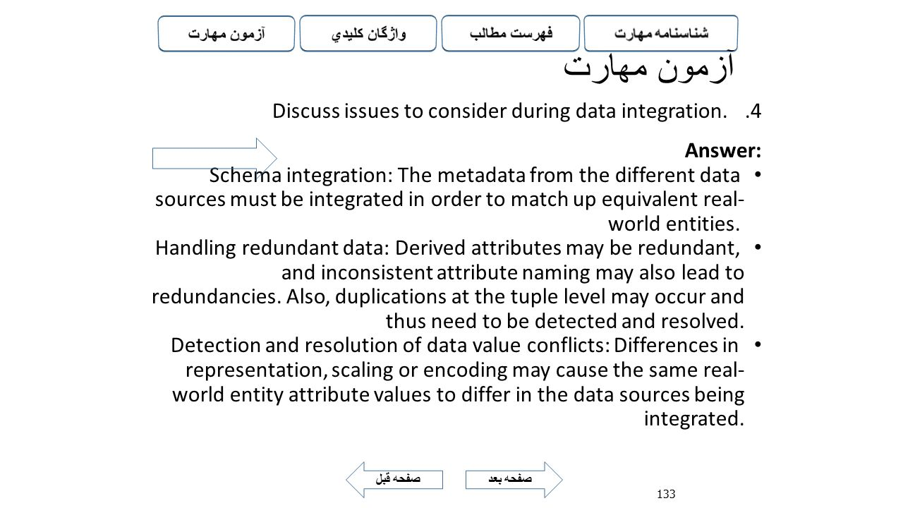 آزمون مهارت Discuss issues to consider during data integration.