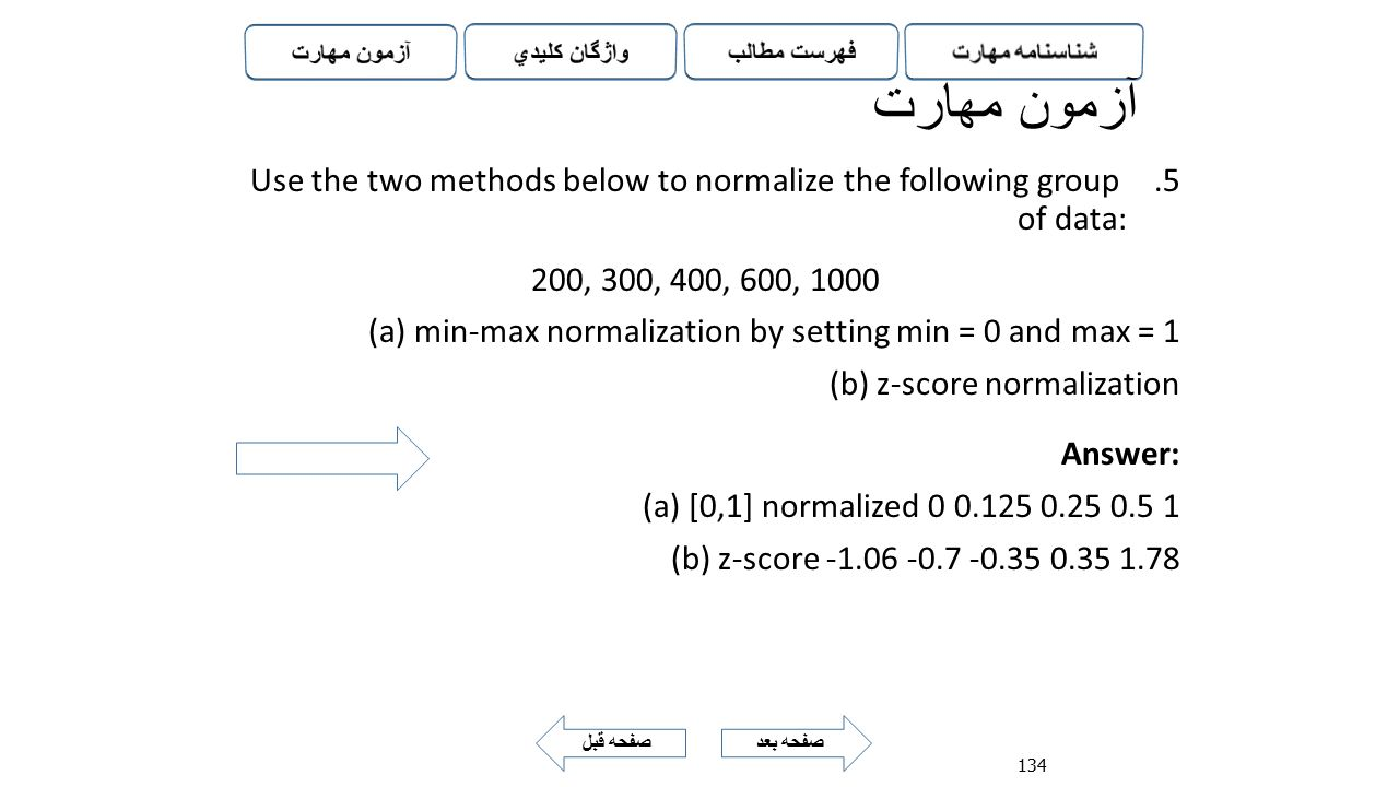 آزمون مهارت Use the two methods below to normalize the following group of data: 200, 300, 400, 600,