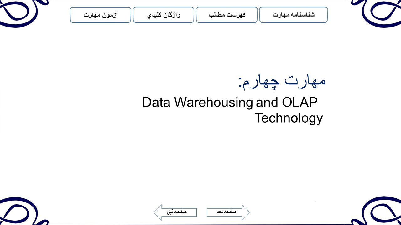 مهارت چهارم: Data Warehousing and OLAP Technology