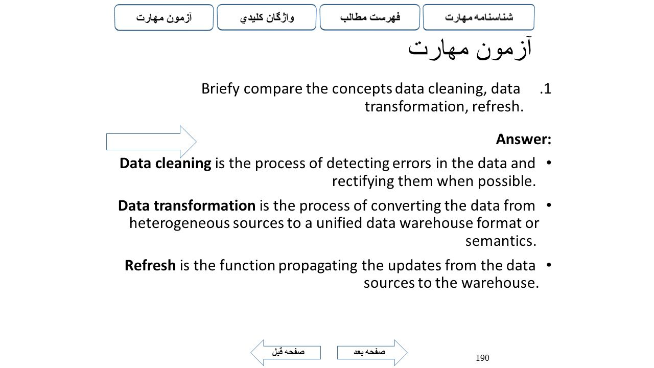 آزمون مهارت Briefy compare the concepts data cleaning, data transformation, refresh. Answer: