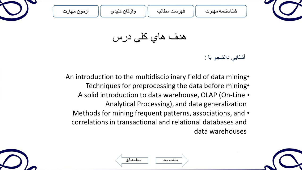 هدف هاي کلي درس آشنايي دانشجو با : An introduction to the multidisciplinary field of data mining.