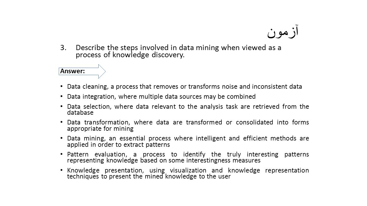 آزمون Describe the steps involved in data mining when viewed as a process of knowledge discovery. Answer: