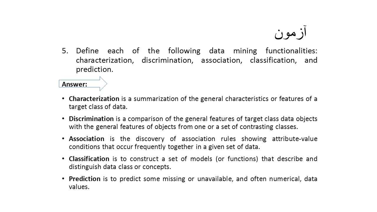 آزمون Define each of the following data mining functionalities: characterization, discrimination, association, classification, and prediction.