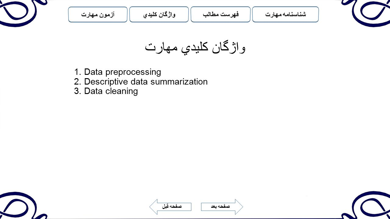واژگان کليدي مهارت 1. Data preprocessing 2. Descriptive data summarization 3. Data cleaning